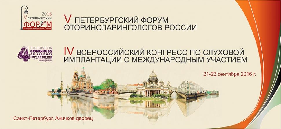 Ежегодная конференция Российского общества ринологов