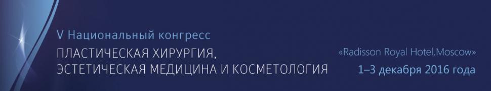 V Национальный конгресс «Пластическая хирургия, эстетическая медицина и косметология»